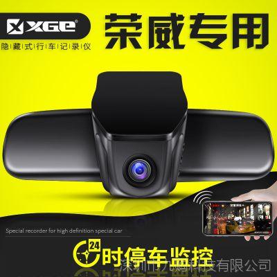 荣威专用隐藏式行车记录仪RX5/RX3/360/350/950/I6/550/e高清夜视