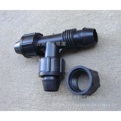 梧州农业生产灌溉滴灌管件新报价