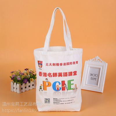 手提棉布袋定做logo环保礼品购物帆布包卡通白色单双肩麻布袋定制