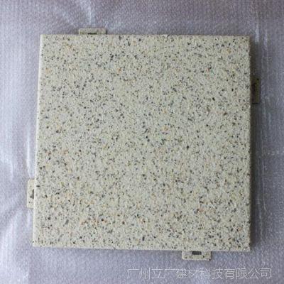 厂家定制石纹铝单板 工程幕墙铝单板