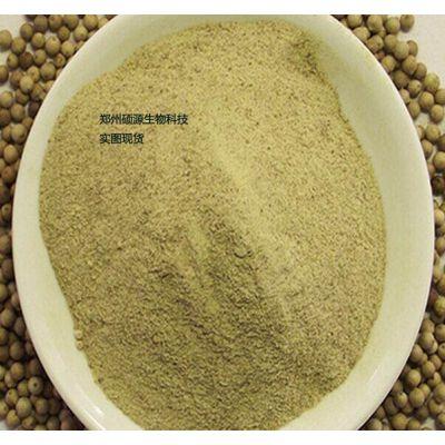 郑州硕源直销食品级白胡椒粉的价格 厂家