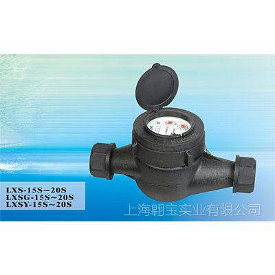 埃美柯LXSG-15E塑料壳旋翼式干式冷水表022 DN15 DN20 DN25