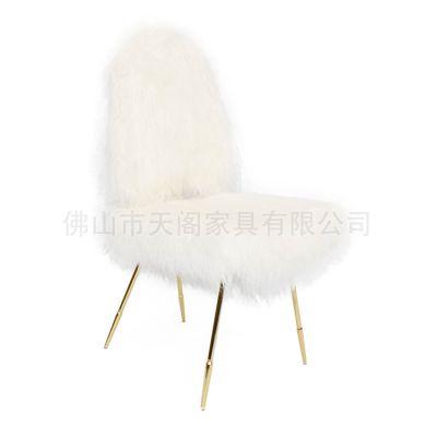 白色长羊毛五金椅 别墅书房样板间椅