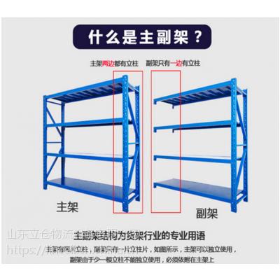 青岛轻型中型重型仓储货架批发定制厂家直销