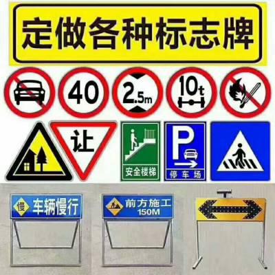 反光标志牌 道路指示牌路*** 施工临时标志架 按要求定制