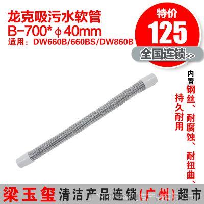 洗地机吸污管吸水管德威莱克坦龙洗地机配件吸污管水管38/40/50mm