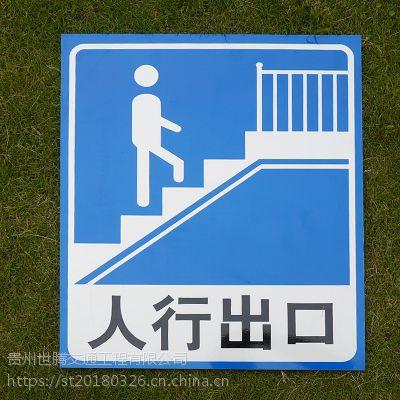 贵州世腾交通专业生产来图定制交通标识标牌