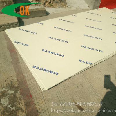 全新料米白色pvc板 耐酸碱聚氯乙烯板生产厂家 PVC板雕刻定制加工