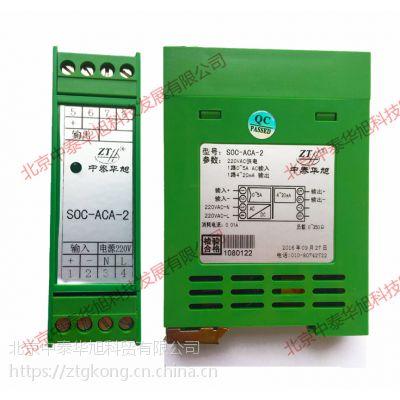 厂家直供交流0-5A转4-20MA/ 单通道交流隔离器SOC-ACA-2