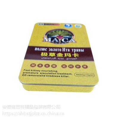 保健品铁盒厂家 生产推拉金属盒 两片包装盒专业定制