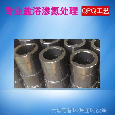 上海专业盐浴氮化加工 金属件液体渗氮 QPQ表面热处理
