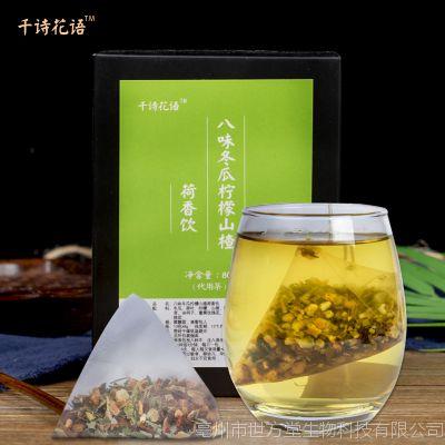 冬瓜荷叶茶柠檬 10包×8克瘦肚子去脂男女夏季泡水喝的茶饮可贴牌