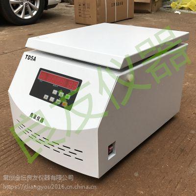 金坛良友TD5A实验室专用低速冷冻离心机价格