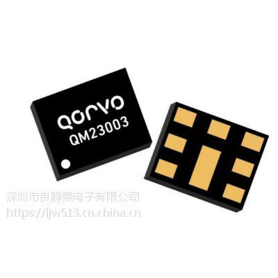 QM23003 Qorvo 双工器 原装射频IC