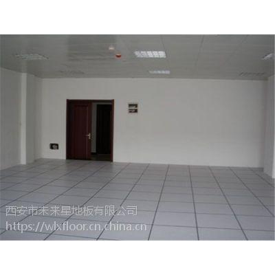 西安钢制抗静电地板 防静电瓷砖地板 价格多少钱