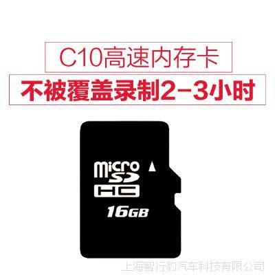 行车记录仪C10高速存储卡 16G