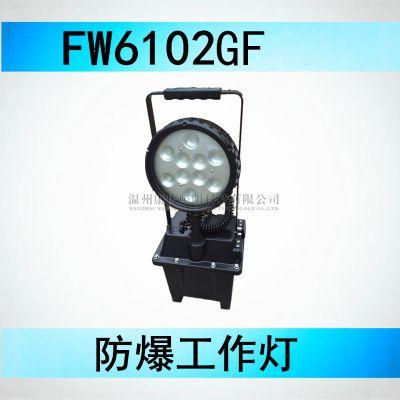 防爆灯具FW6102GF_30WLED应急灯/24V海洋王检修灯