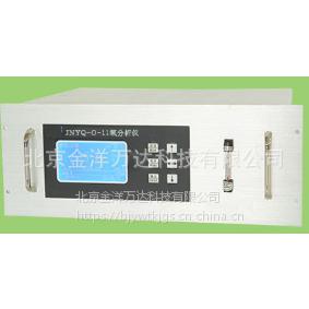 氧分析仪厂家直销 型号:JNYQ-O-11 可选配组分:CO、H2、O2、CH4 金洋万达