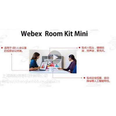 思科Webex Room kit Mini 迷你版3到5人小型会议室视频会议智能终端