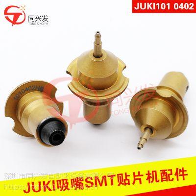 工厂直销 JUKI 101 0402 吸嘴 深圳工厂直供
