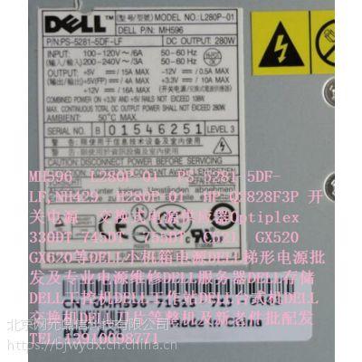 MH596 L280P-01 PS-5281-5DF-LF 320DT梯形电源DELL台式机电源
