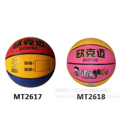 欧克迈篮球 2617、2618 5号篮球