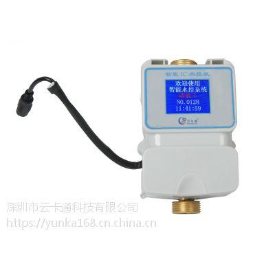浴室水控机/无线智能水表/宿舍控水机