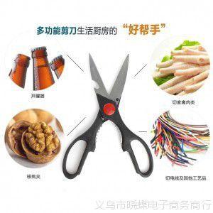 厂家直销多功能不锈钢剪刀开瓶器核桃夹 不锈钢厨房剪一件代发