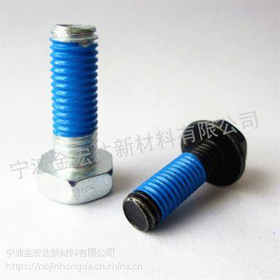 绍兴防振动螺丝,抗震防松螺丝涂胶加工