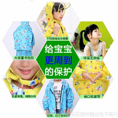 儿童防水男童女童幼儿园小学生中大童小孩雨披带包位12岁15雨衣