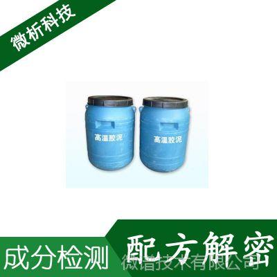 高温胶泥 检测 高温胶泥 配方 高温胶泥成分分析 配方还原开发