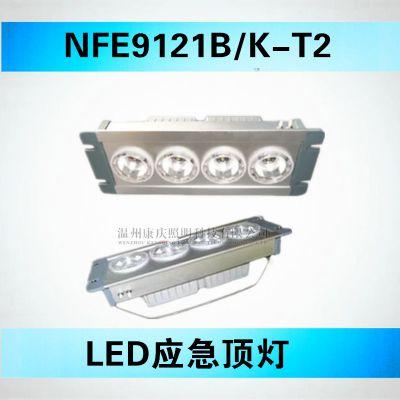 事故照明灯/应急灯(LED备用照明灯NFE9121B/K-T2)海洋王正品