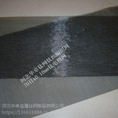 现货钼丝网 切割钼网 耐高温1米宽20目钼网