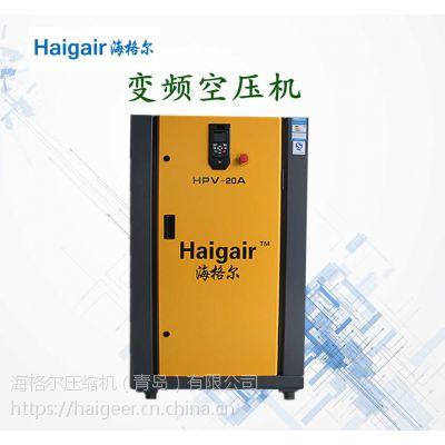 宁波市江东区海格尔15KW变频空压机