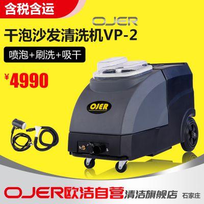 河北供应欧洁VP-2 沙发清洗机