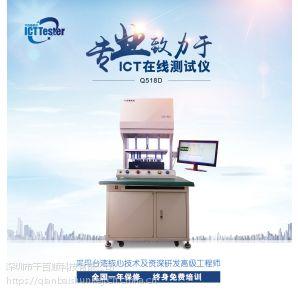ICT离线测试仪PCBA线路板检测设备 QBS/千百顺在线检测仪 专业制造ICT