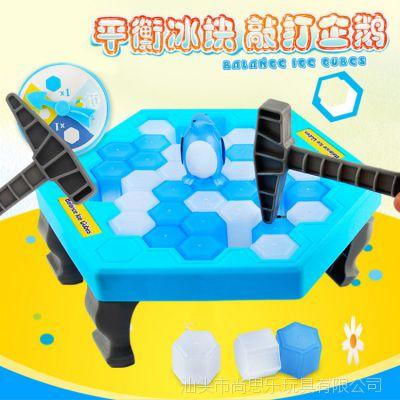 儿童益智企鹅破冰 企鹅敲冰块积木桌面游戏 亲子互动游戏玩具