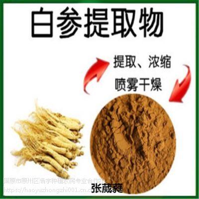 固原浩宇种植供应 白参提取物 10:1 速溶粉 OEM代加工