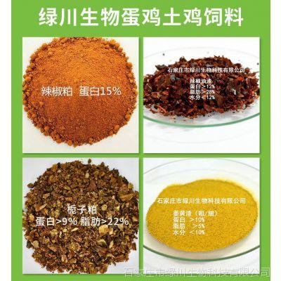 姜黄渣粉j姜黄粕 家禽猪类饲料姜黄渣粉 牛羊专用姜黄粉姜黄素含量高
