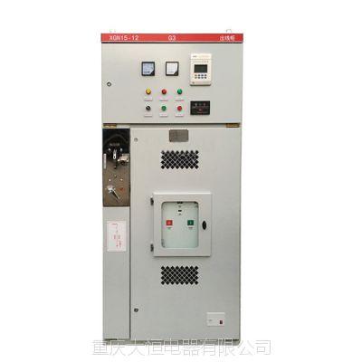 HXGN15-12环网柜真空断路器交流金属封闭环网开关设备