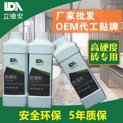 厂家直销瓷砖地砖地面防滑液止滑剂