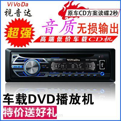 视音达车载单锭DVD汽车车载mp3通用单碟CD机播放器汽车影碟机车载DVD