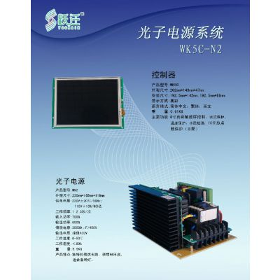 光子电源系统 WK10C-N2