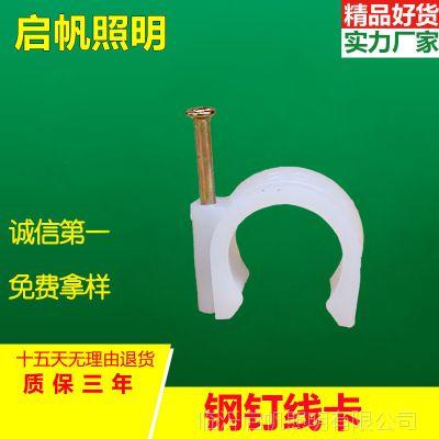 厂家直销塑料线卡 方形圆形线钉 钢钉线卡 线卡子 卡线扣保用5年