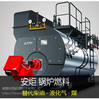安炬供暖锅炉油环保燃油 生物燃料技术配方新升级_厂家全国招商