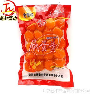 太阳.红心咸蛋黄 烘焙原料 鸭蛋黄 月饼/包粽子20枚/袋