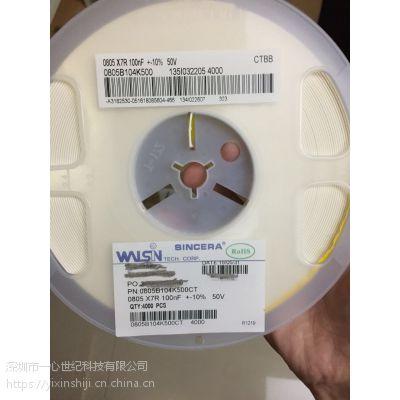 原装华新贴片电容0805-100NF(104)-50V-10%