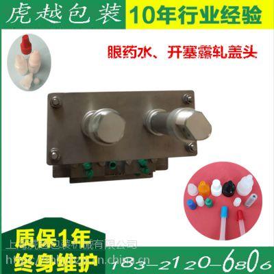 不锈钢304 灌装机压盖头 锁盖头研发制造厂家 塑料 瓶旋盖头
