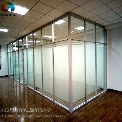 淄博百叶高隔间安装、办公隔断设计、玻璃隔断墙厂家欧诺经销