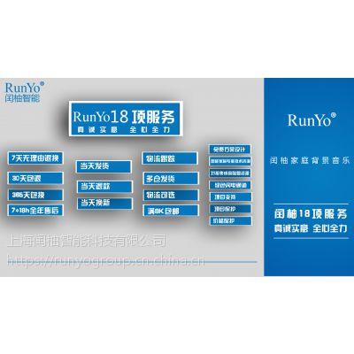 闰柚RunYo18项服务